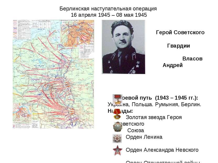 Берлинская наступательная операция 16 апреля 1945 – 08 мая 1945 Герой Советск...
