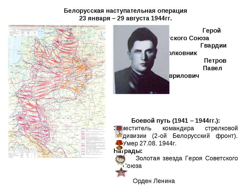 Белорусская наступательная операция 23 января – 29 августа 1944гг. Герой Сове...