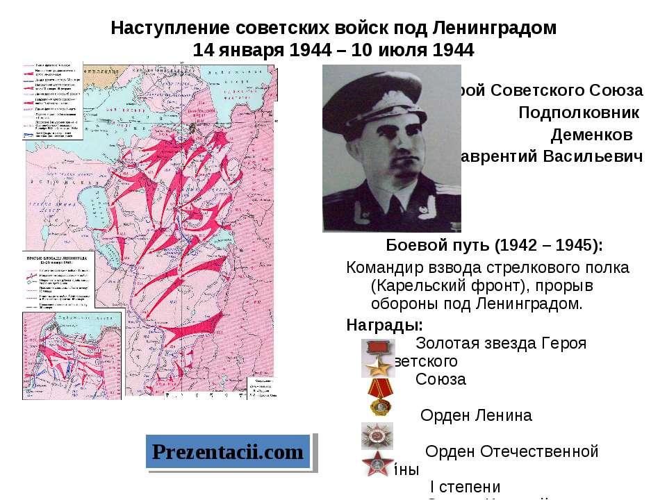 Наступление советских войск под Ленинградом 14 января 1944 – 10 июля 1944 Гер...