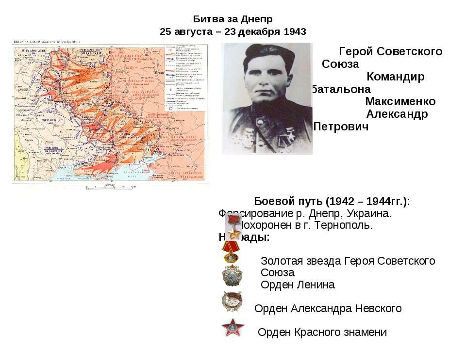Битва за Днепр 25 августа – 23 декабря 1943 Герой Советского Союза Командир б...