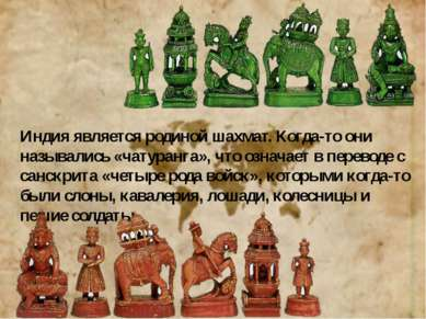 Индия является родиной шахмат. Когда-то они назывались «чатуранга», что означ...