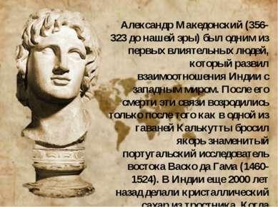 Александр Македонский (356-323 до нашей эры) был одним из первых влиятельных ...