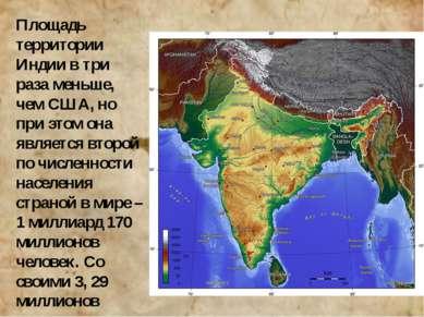 Площадь территории Индии в три раза меньше, чем США, но при этом она являетс...