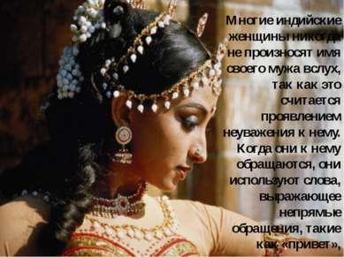 Многие индийские женщины никогда не произносят имя своего мужа вслух, так как...