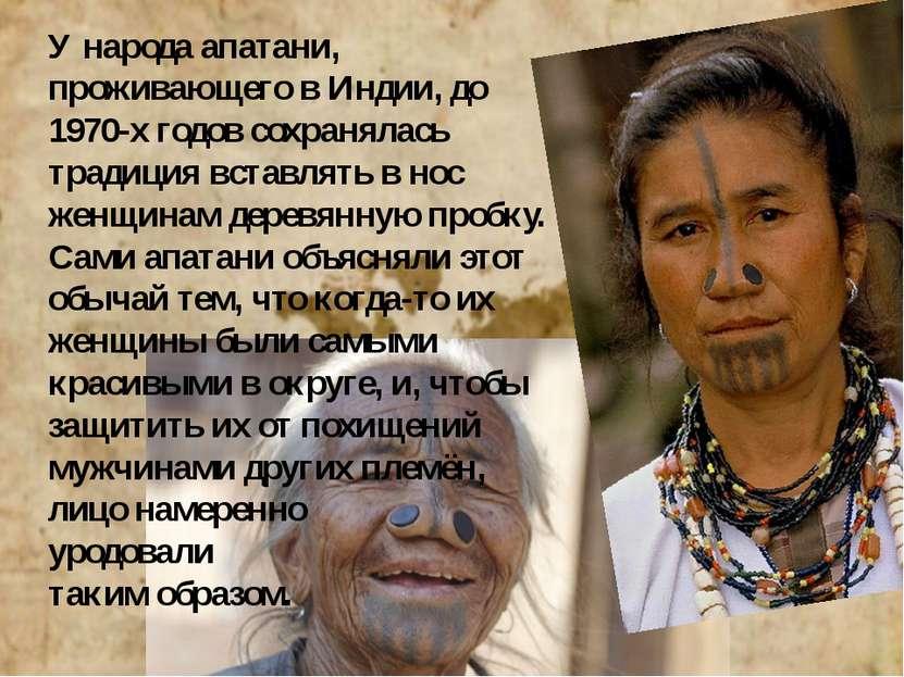 У народа апатани, проживающего в Индии, до 1970-х годов сохранялась традиция ...