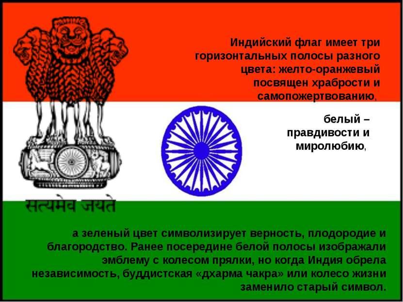 Индийский флаг имеет три горизонтальных полосы разного цвета: желто-оранжевый...