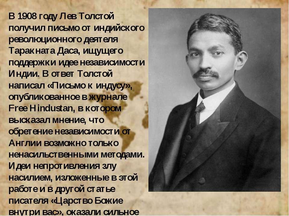 В 1908 году Лев Толстой получил письмо от индийского революционного деятеля Т...