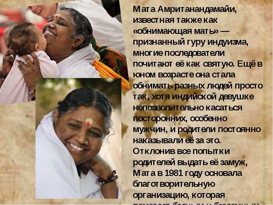Мата Амританандамайи, известная также как «обнимающая мать» — признанный гуру...