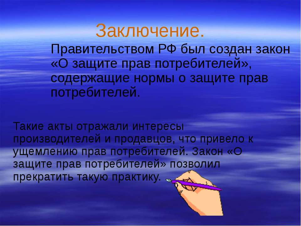 Заключение. Правительством РФ был создан закон «О защите прав потребителей», ...