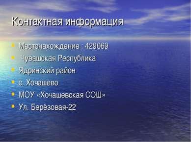 Контактная информация Местонахождение : 429069 Чувашская Республика Ядринский...