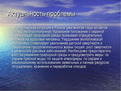 Актуальность проблемы Экологическая ситуация в России уже многие годы остаётс...