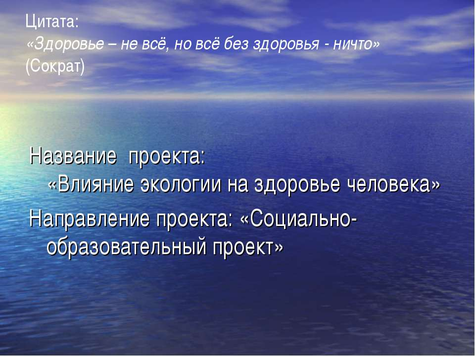 Цитата: «Здоровье – не всё, но всё без здоровья - ничто» (Сократ) Название пр...