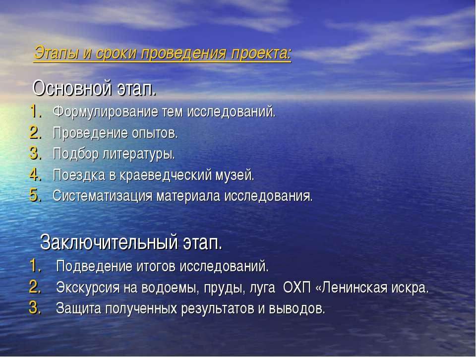 Этапы и сроки проведения проекта: Основной этап. Формулирование тем исследова...