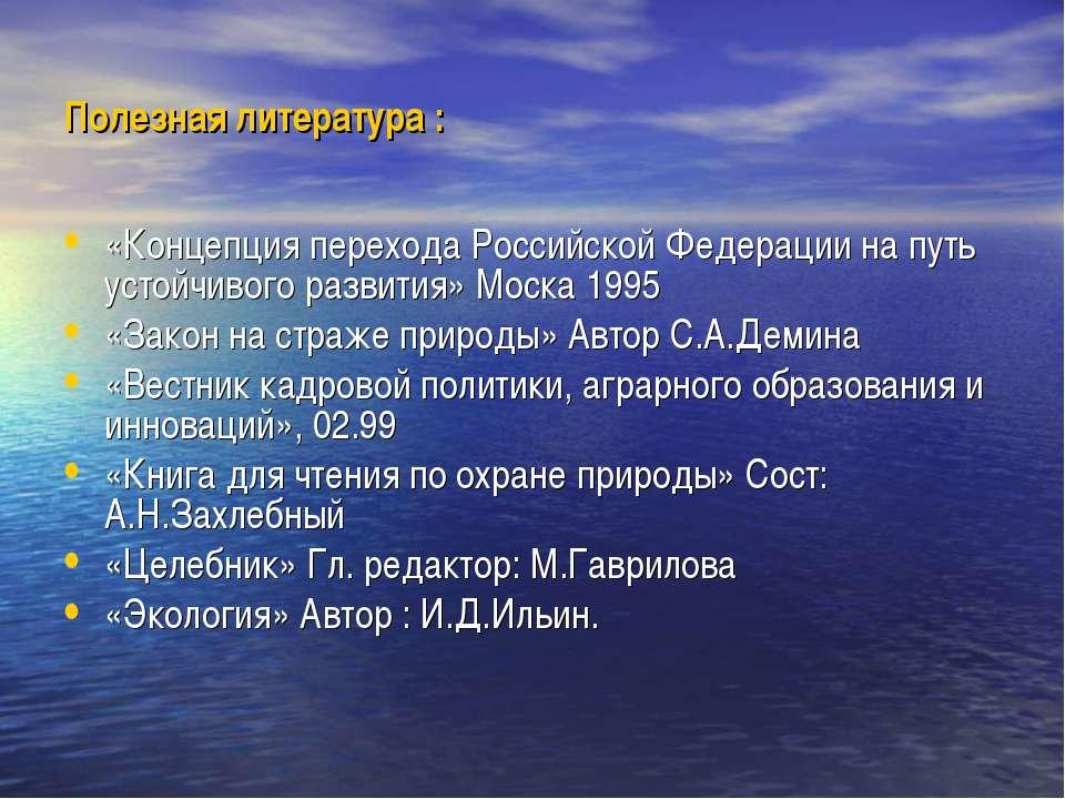 Полезная литература : «Концепция перехода Российской Федерации на путь устойч...