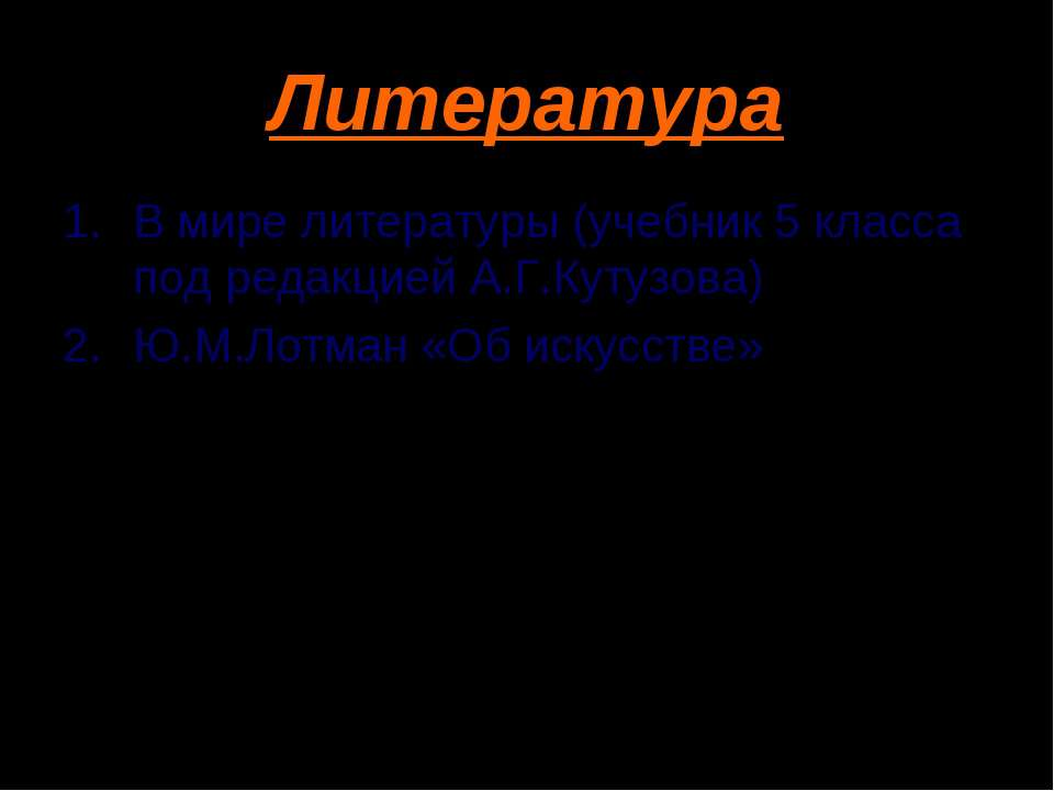 Литература В мире литературы (учебник 5 класса под редакцией А.Г.Кутузова) Ю....