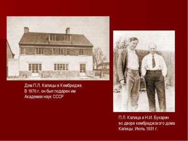 Дом П.Л. Капицы в Кембридже. В 1970 г. он был подарен им Академии наук СССР П...