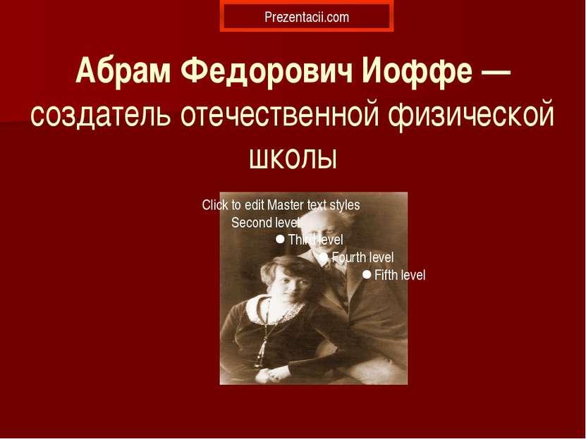 Абрам Федорович Иоффе — создатель отечественной физической школы Prezentacii.com