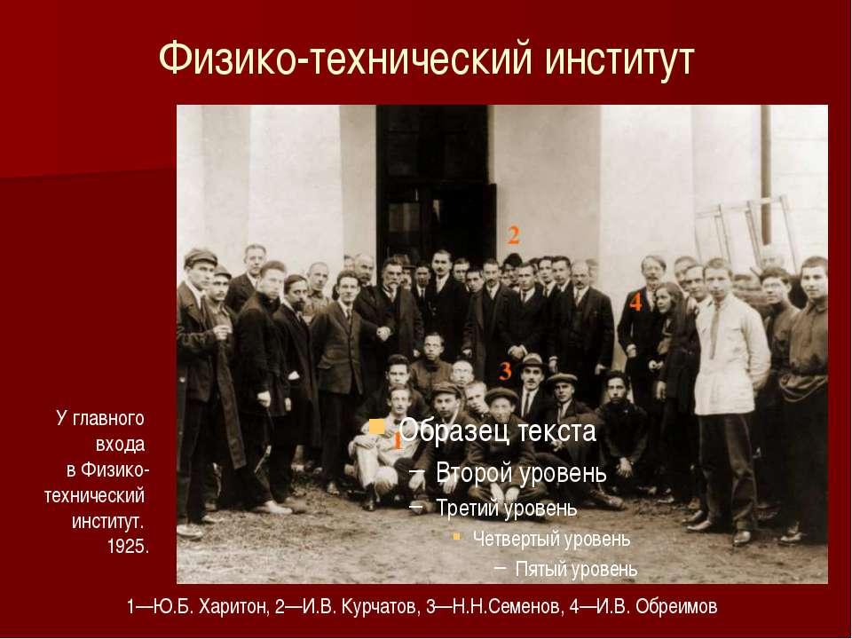 1—Ю.Б. Харитон, 2—И.В. Курчатов, 3—Н.Н.Семенов, 4—И.В. Обреимов У главного вх...