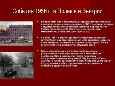 События 1956 г. в Польше и Венгрии Венгрия. Март 1956 г. На партийных собрани...