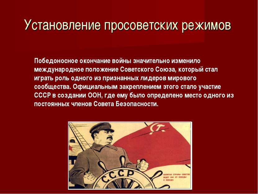 Установление просоветских режимов Победоносное окончание войны значительно из...