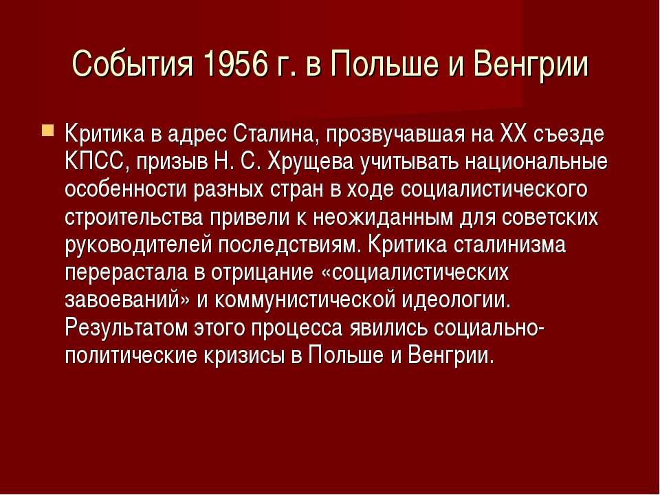 События 1956 г. в Польше и Венгрии Критика в адрес Сталина, прозвучавшая на X...