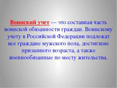 Воинский учет — это составная часть воинской обязанности граждан. Воинскому у...