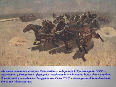 «Защита социалистического Отечества,— говорилось в Конституции СССР,— относит...