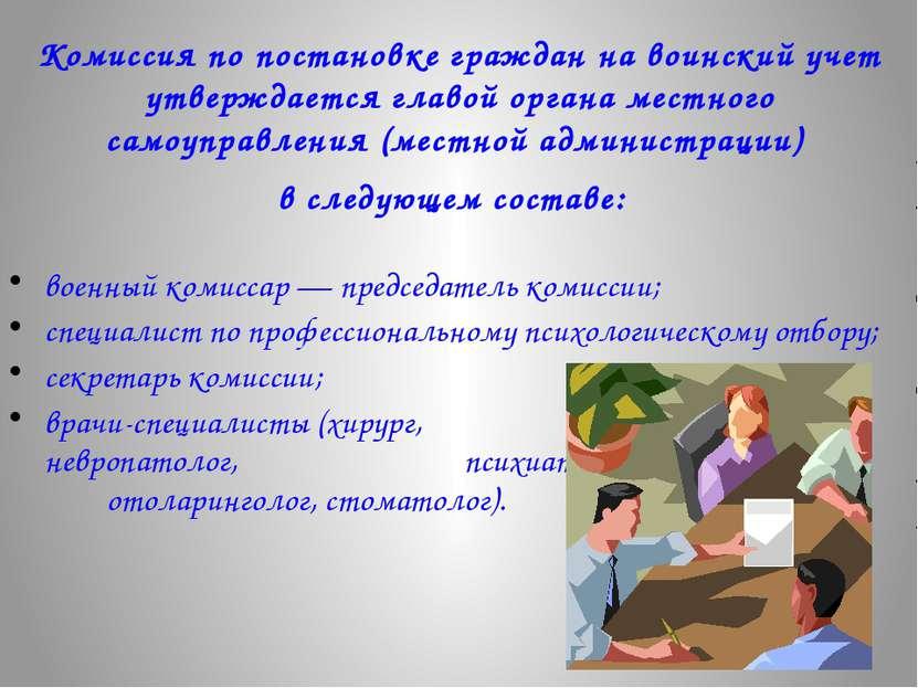 Комиссия по постановке граждан на воинский учет утверждается главой органа ме...