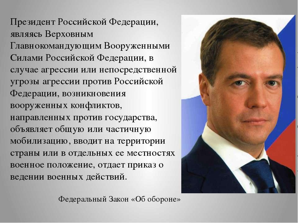 Президент Российской Федерации, являясь Верховным Главнокомандующим Вооруженн...