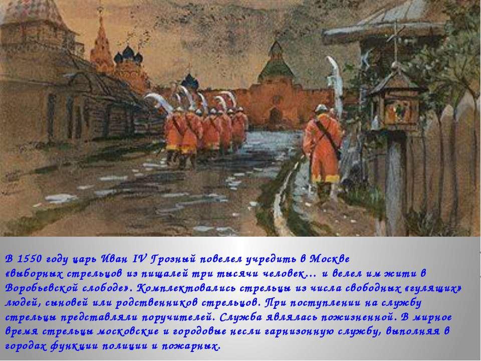 В 1550 году царь Иван IV Грозный повелел учредить в Москве «выборных стрельцо...