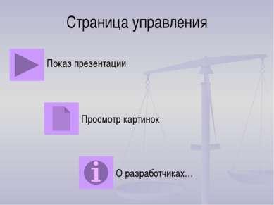 Страница управления