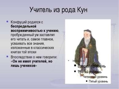 Учитель из рода Кун Конфуций родился с беспредельной восприимчивостью к учени...