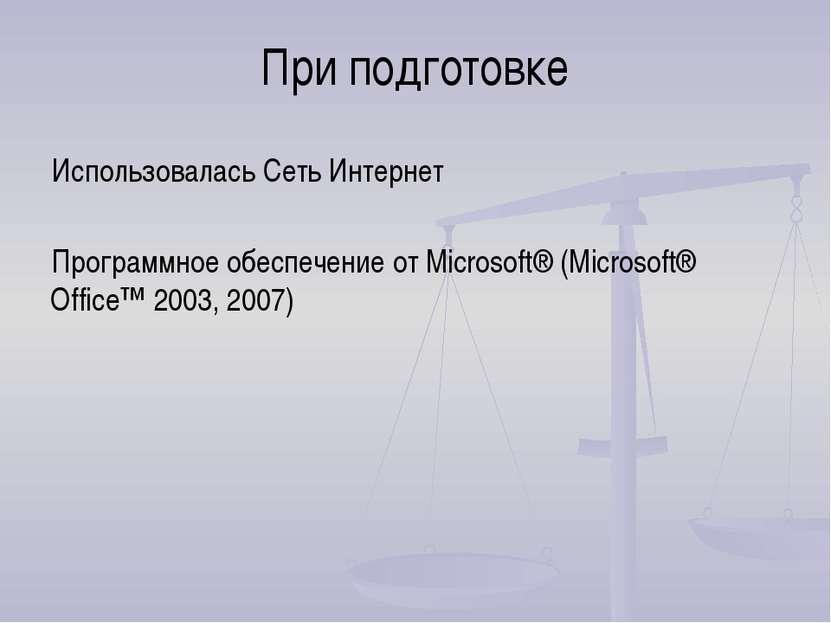 При подготовке Использовалась Сеть Интернет Программное обеспечение от Micros...