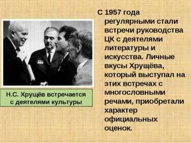 С 1957 года регулярными стали встречи руководства ЦК с деятелями литературы и...