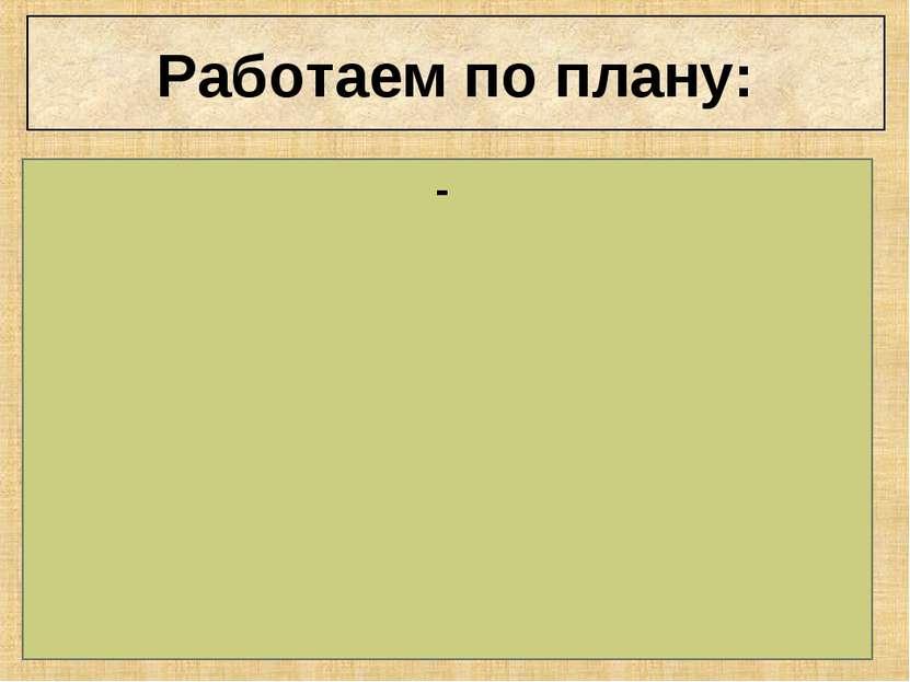- Работаем по плану: