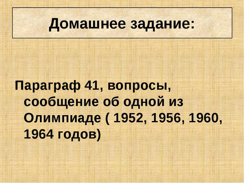 Домашнее задание: Параграф 41, вопросы, сообщение об одной из Олимпиаде ( 195...