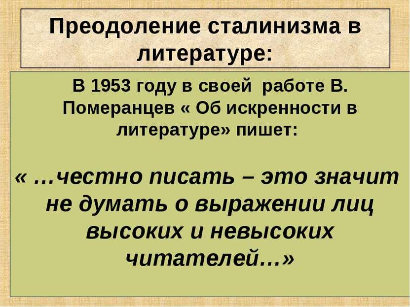Преодоление сталинизма в литературе: В 1953 году в своей работе В. Померанцев...