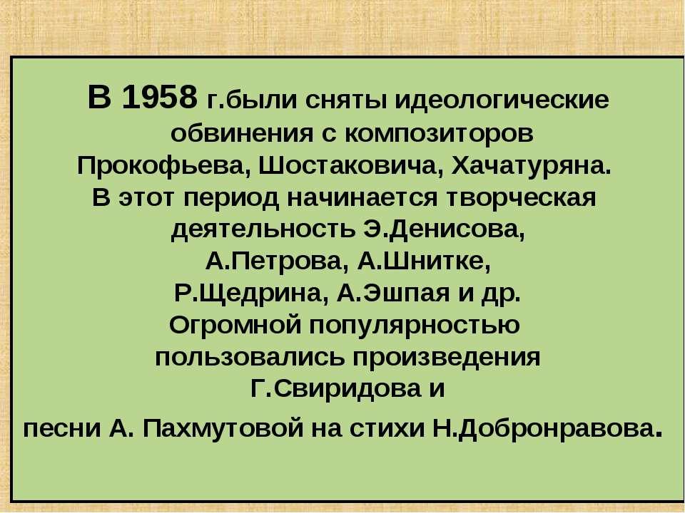 В 1958 г.были сняты идеологические обвинения с композиторов Прокофьева, Шоста...