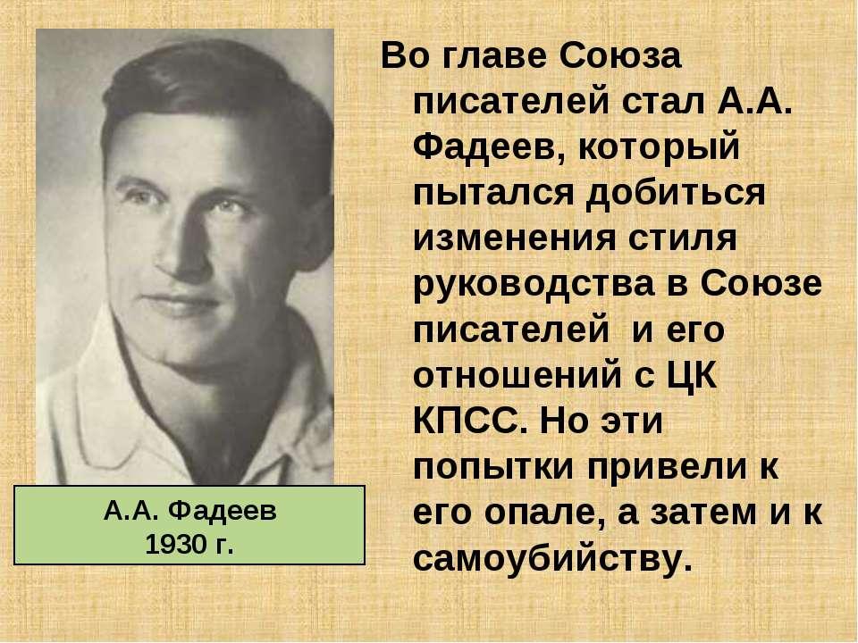 Во главе Союза писателей стал А.А. Фадеев, который пытался добиться изменения...