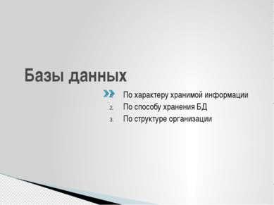 Базы данных По характеру хранимой информации По способу хранения БД По структ...