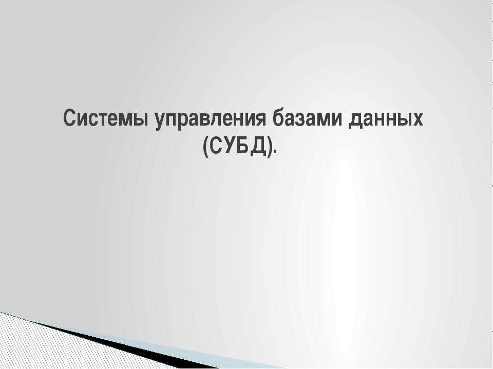 Системы управления базами данных (СУБД).