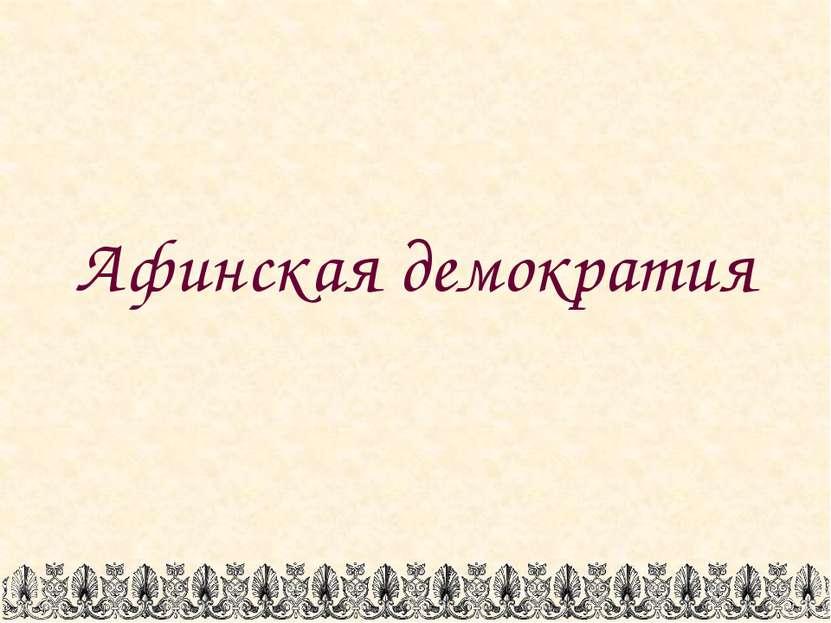 план Управление Афинами Перикл За пределами демократии Афинская демократия