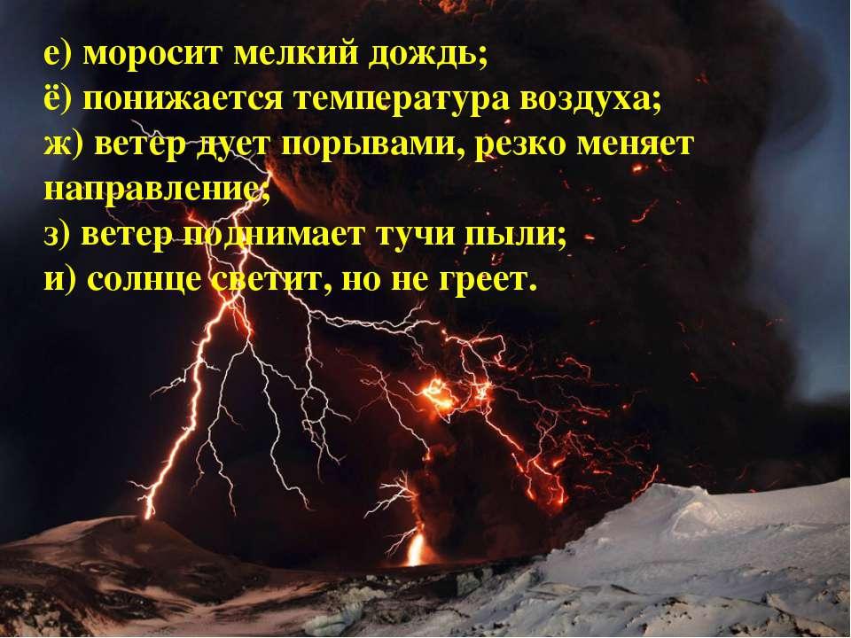 е) моросит мелкий дождь; ё) понижается температура воздуха; ж) ветер дует пор...