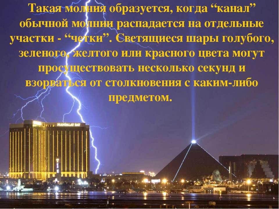 """Такая молния образуется, когда """"канал"""" обычной молнии распадается на отдельны..."""