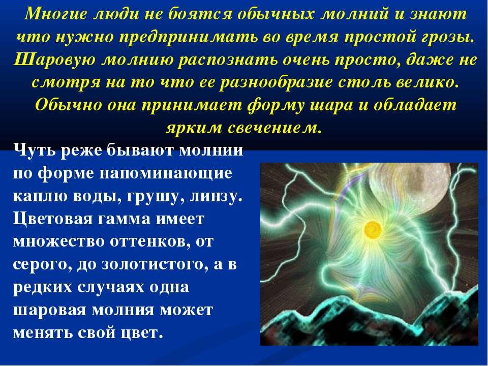Многие люди не боятся обычных молний и знают что нужно предпринимать во время...