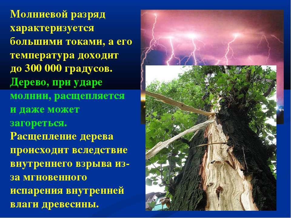 Молниевой разряд характеризуется большими токами, а его температура доходит д...