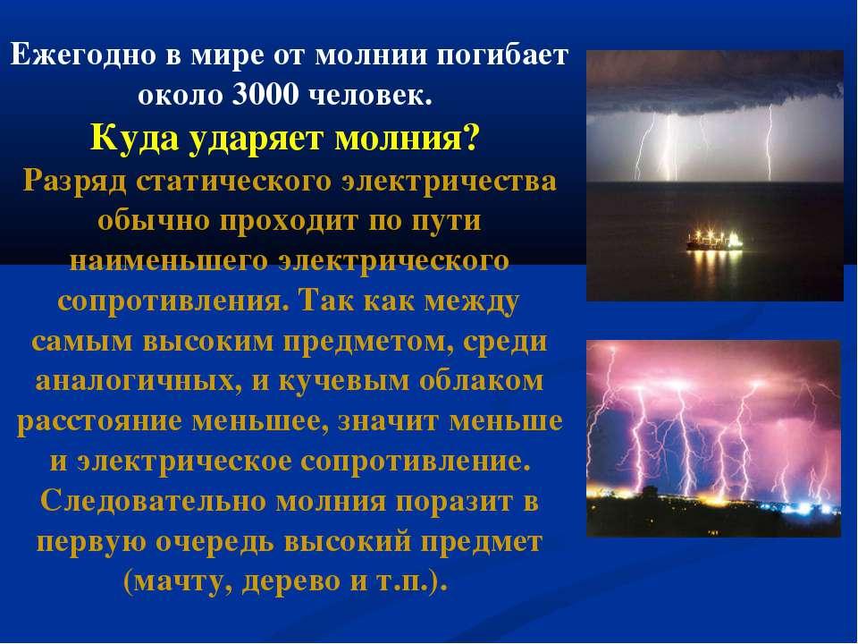 Ежегодно в мире от молнии погибает около 3000 человек. Куда ударяет молния? Р...