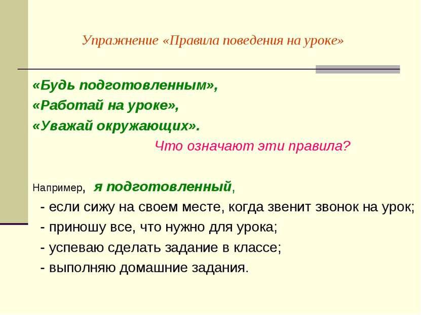 Упражнение «Правила поведения на уроке» «Будь подготовленным», «Работай на ур...