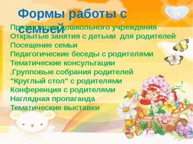 Формы работы с семьей Презентация дошкольного учреждения Открытые занятия с д...