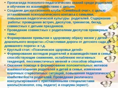 Пропаганда психолого-педагогических знаний среди родителей и обучение их взаи...